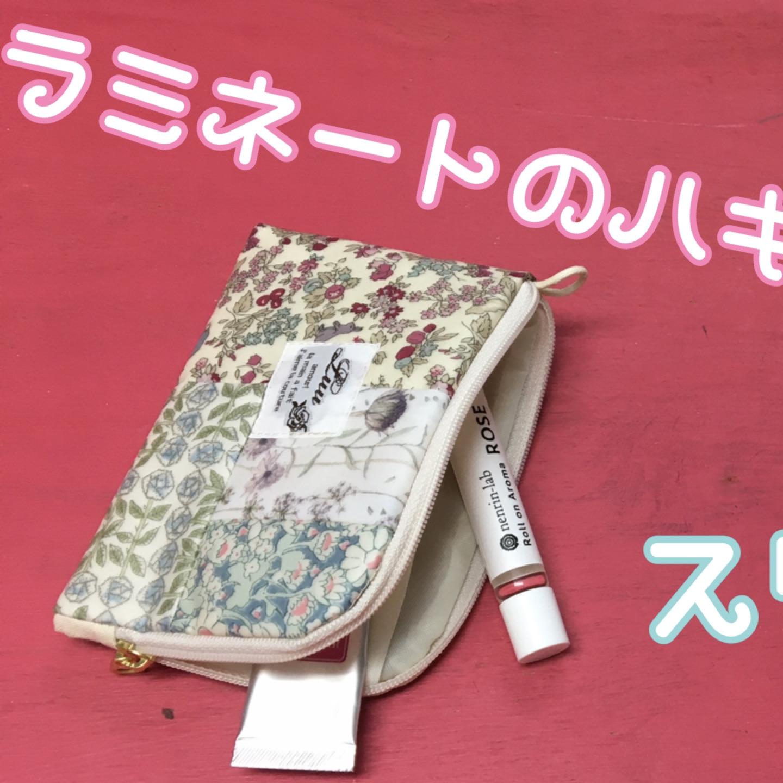 【無料型紙】パッチワークポーチ中サイズ